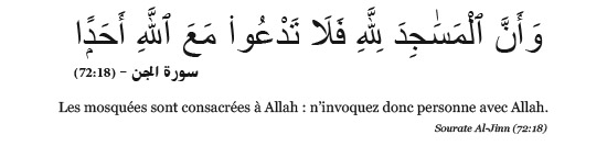 Sourate Al-Jinn